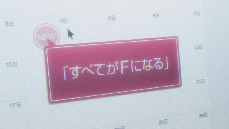 [Ohys-Raws] Subete ga F ni Naru - The Perfect Insider - 04 (CX 1280x720 x264 AAC)[20-32-09]